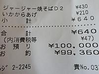 Dsc06828